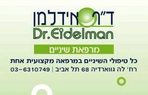 """ד""""ר אידלמן יצחק – מרפאת שיניים בתל-אביב"""
