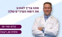 """מרפאת שיניים ברעננה - ד""""ר שמואל טנצר"""