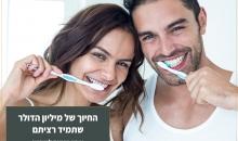 """הלבנת שיניים ברעננה - ד""""ר שמואל טנצר"""