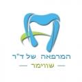 """ד""""ר שוימר אהרון– מרפאת מומחים בירושלים. מרפאת שיניים למבוגרים וילדים בירושלים"""